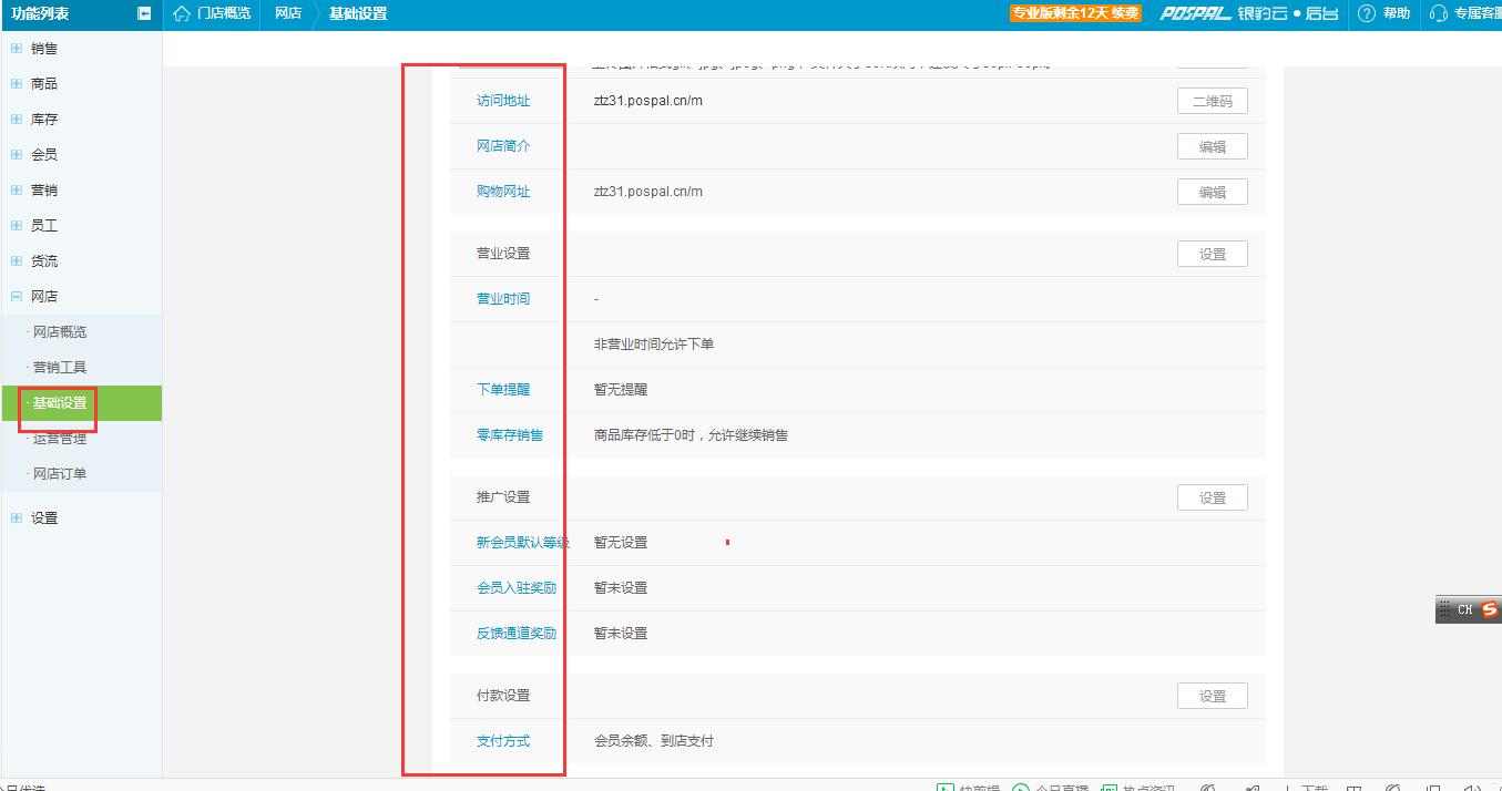 关于云端布局调整及新功能说明-银豹博客