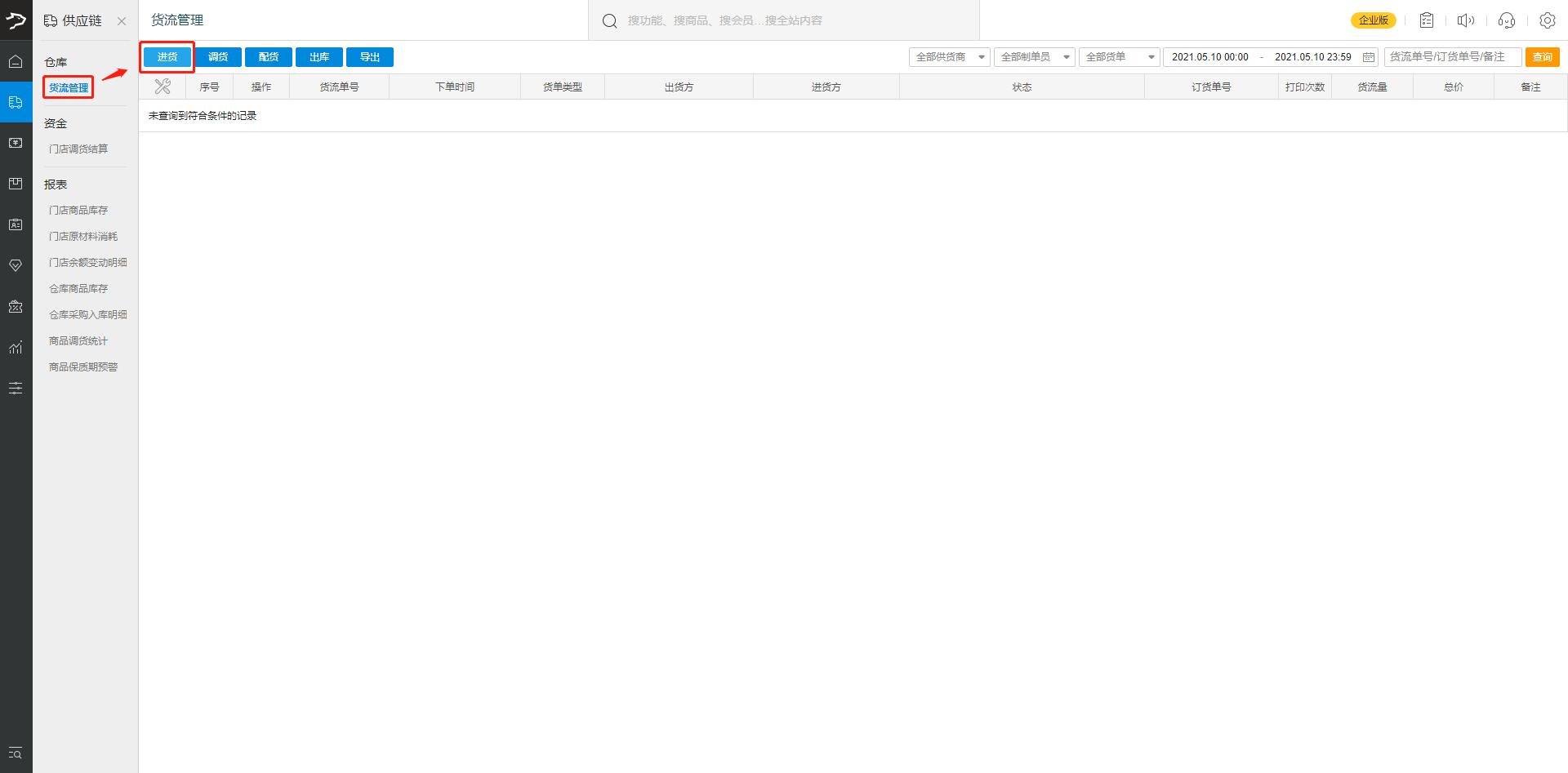 银豹新版供应链-银豹博客