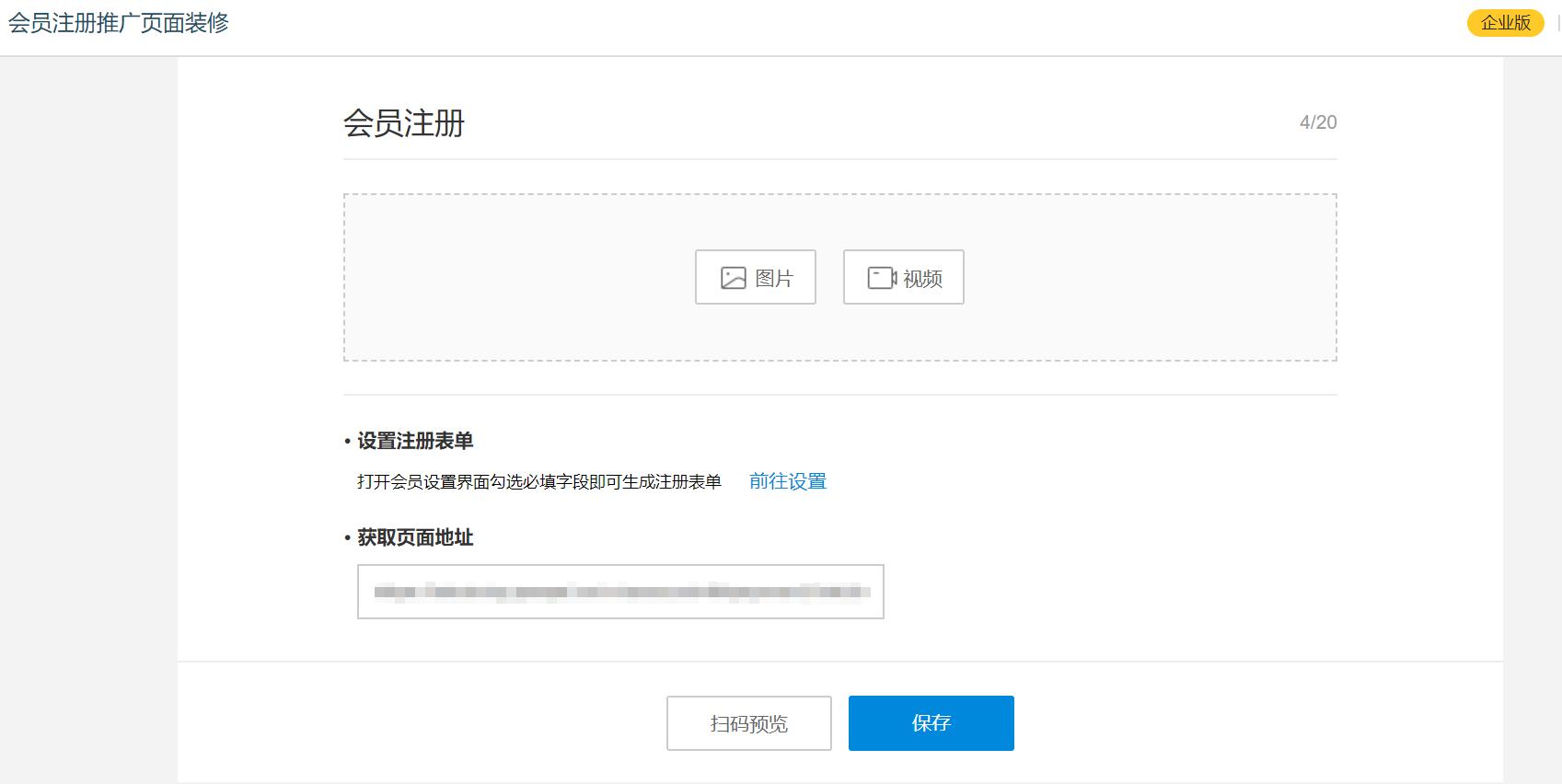 会员注册推广页面装修-银豹博客