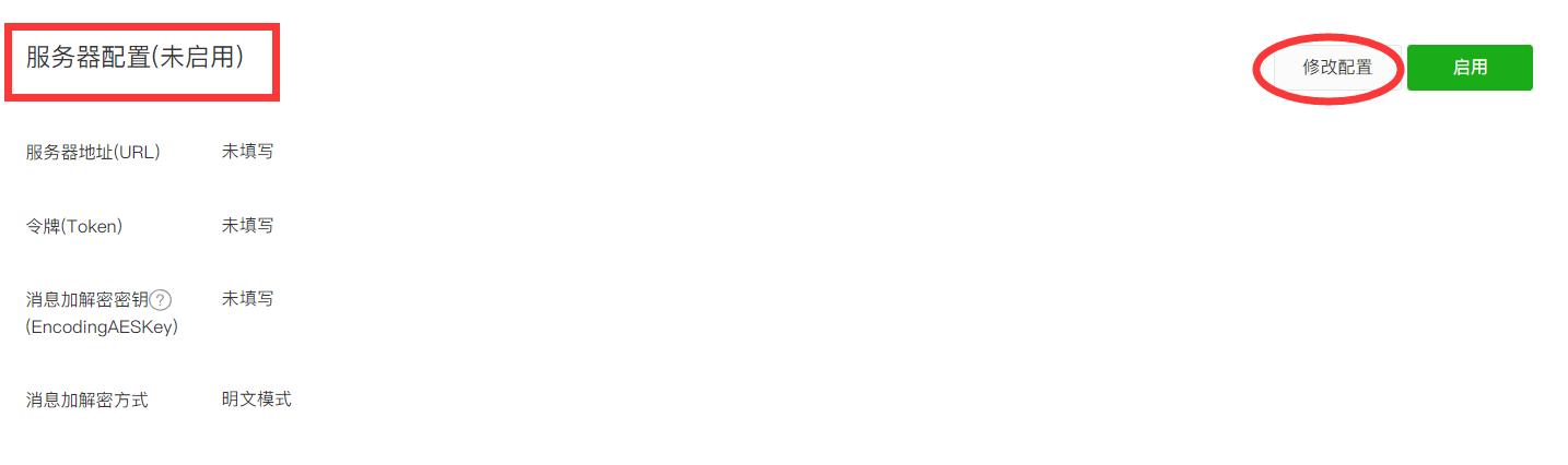 自助关注公众号设置-银豹博客
