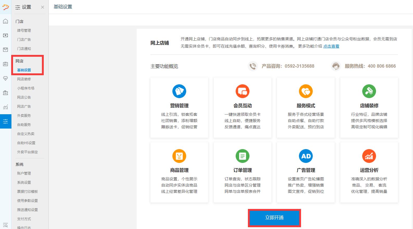 美团外卖平台对接-银豹博客