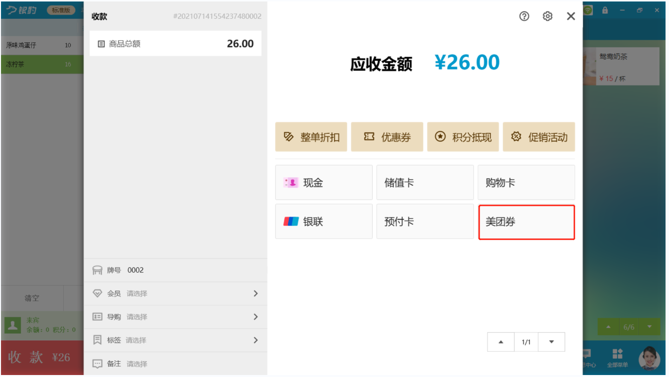 美团团购核销功能-银豹博客
