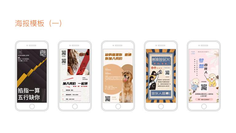 银豹营销海报模板功能-银豹博客