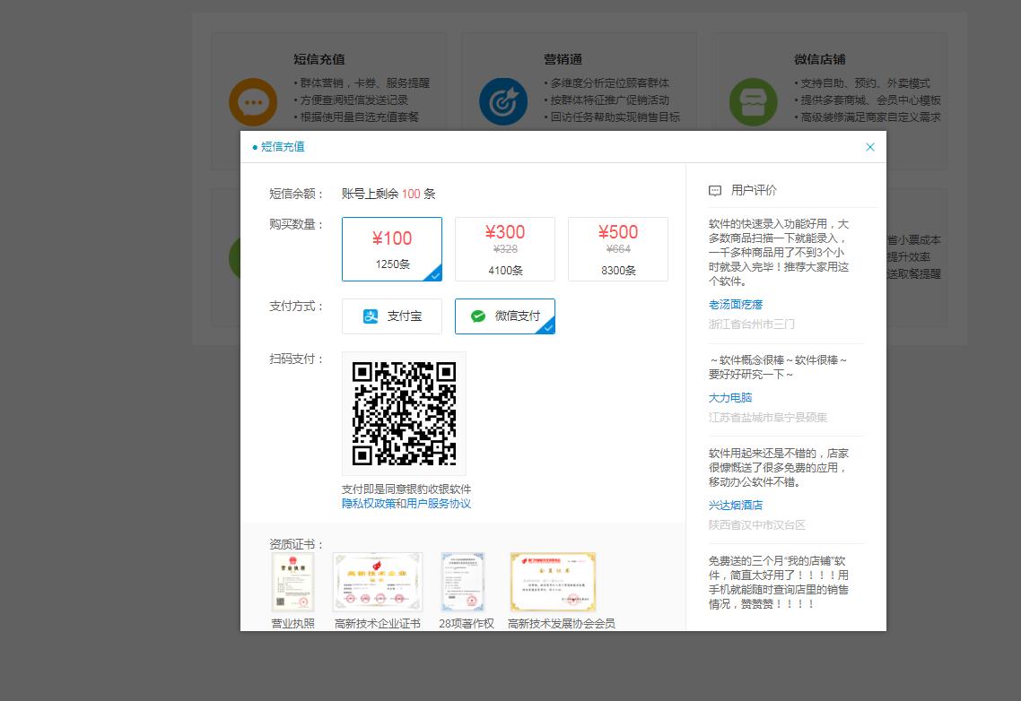 短信充值和短信发送(会员)-银豹博客