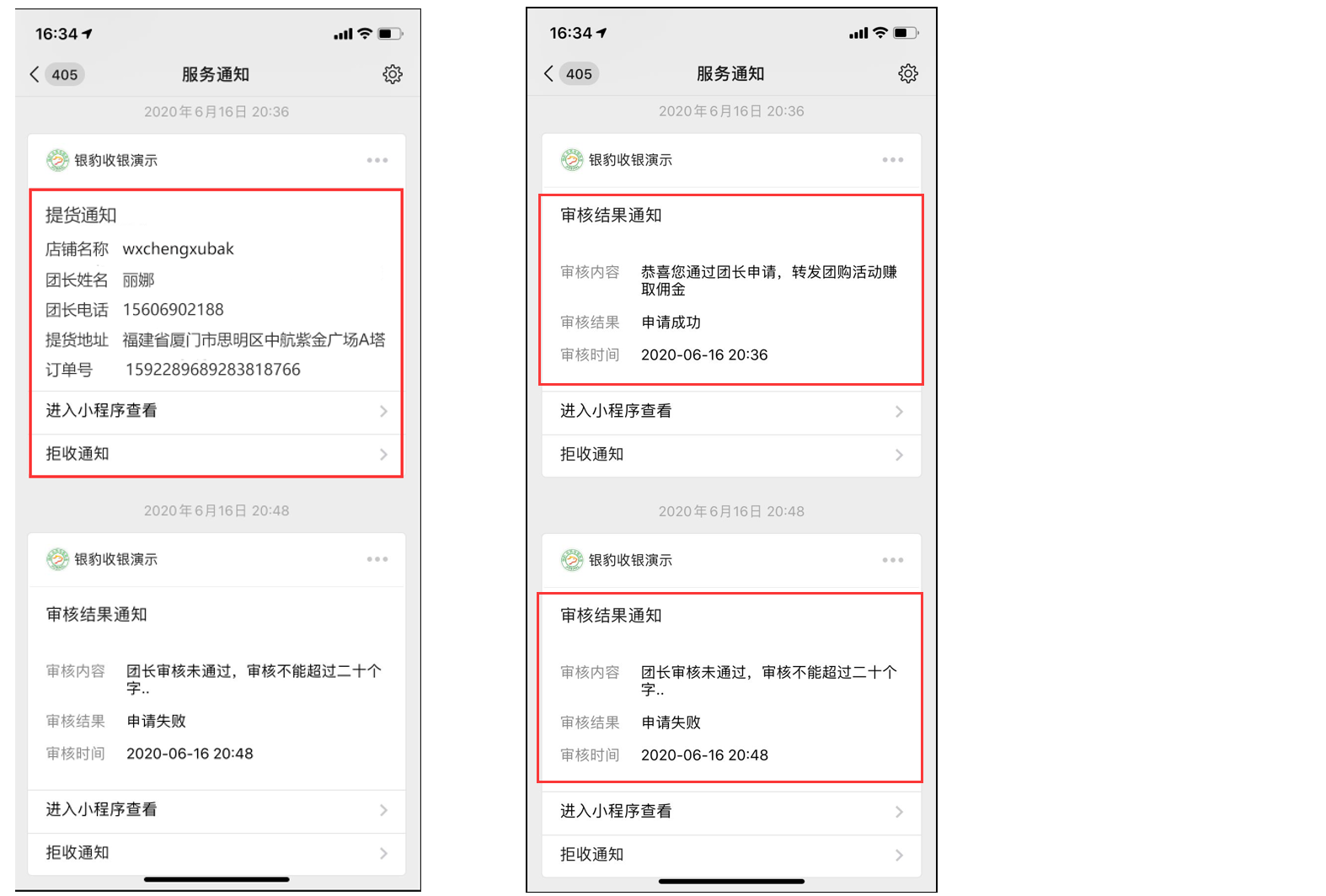 银豹社区团购-银豹博客