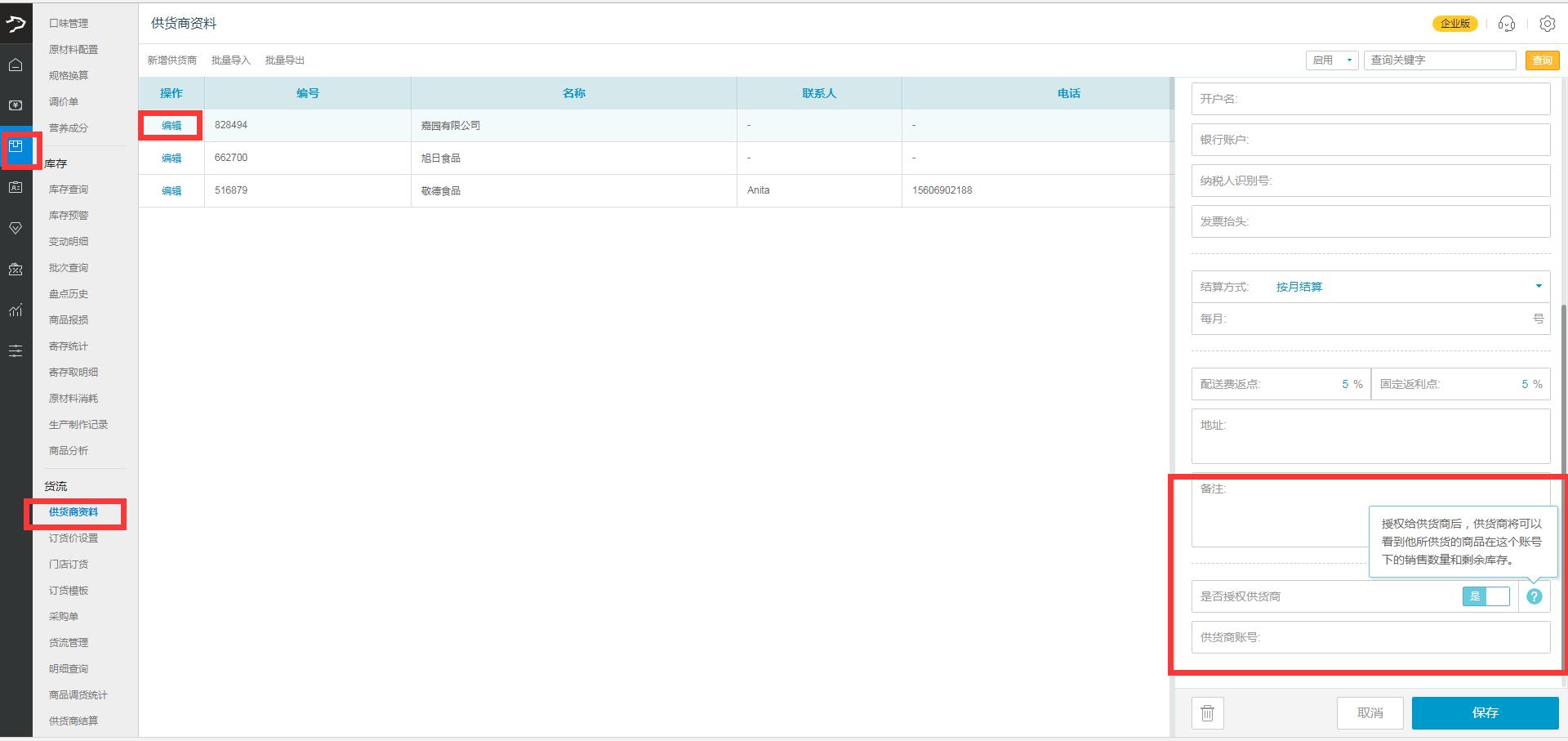 供应商(供货商)查看用户的销售情况和库存-银豹博客