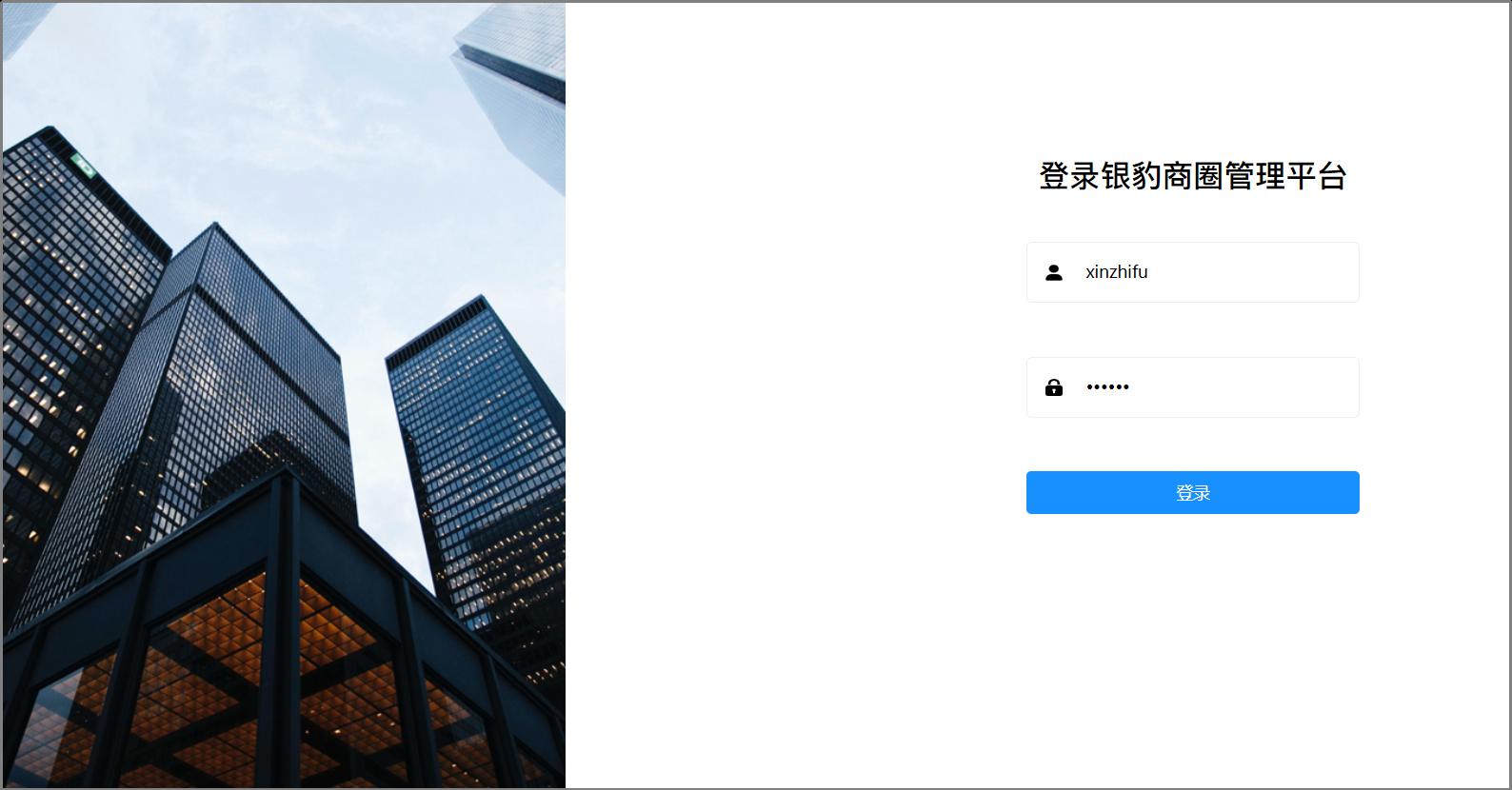 银豹商圈平台-银豹博客