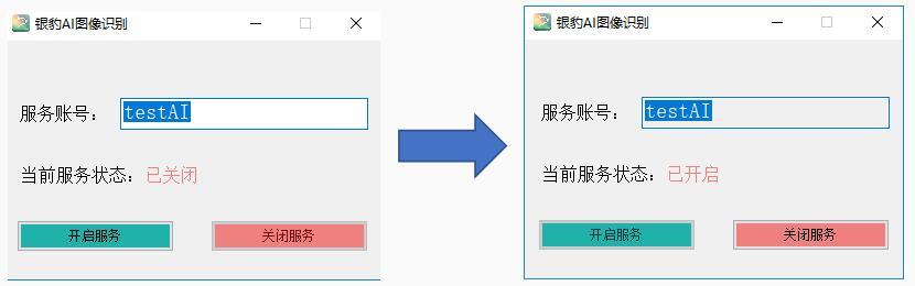 AI智慧收银操作手册-PC(半自助)-银豹博客