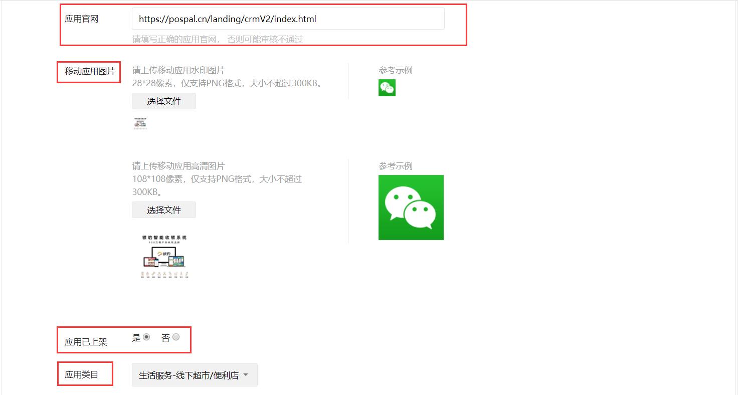 青蛙Pro运行银豹小程序收银-银豹博客