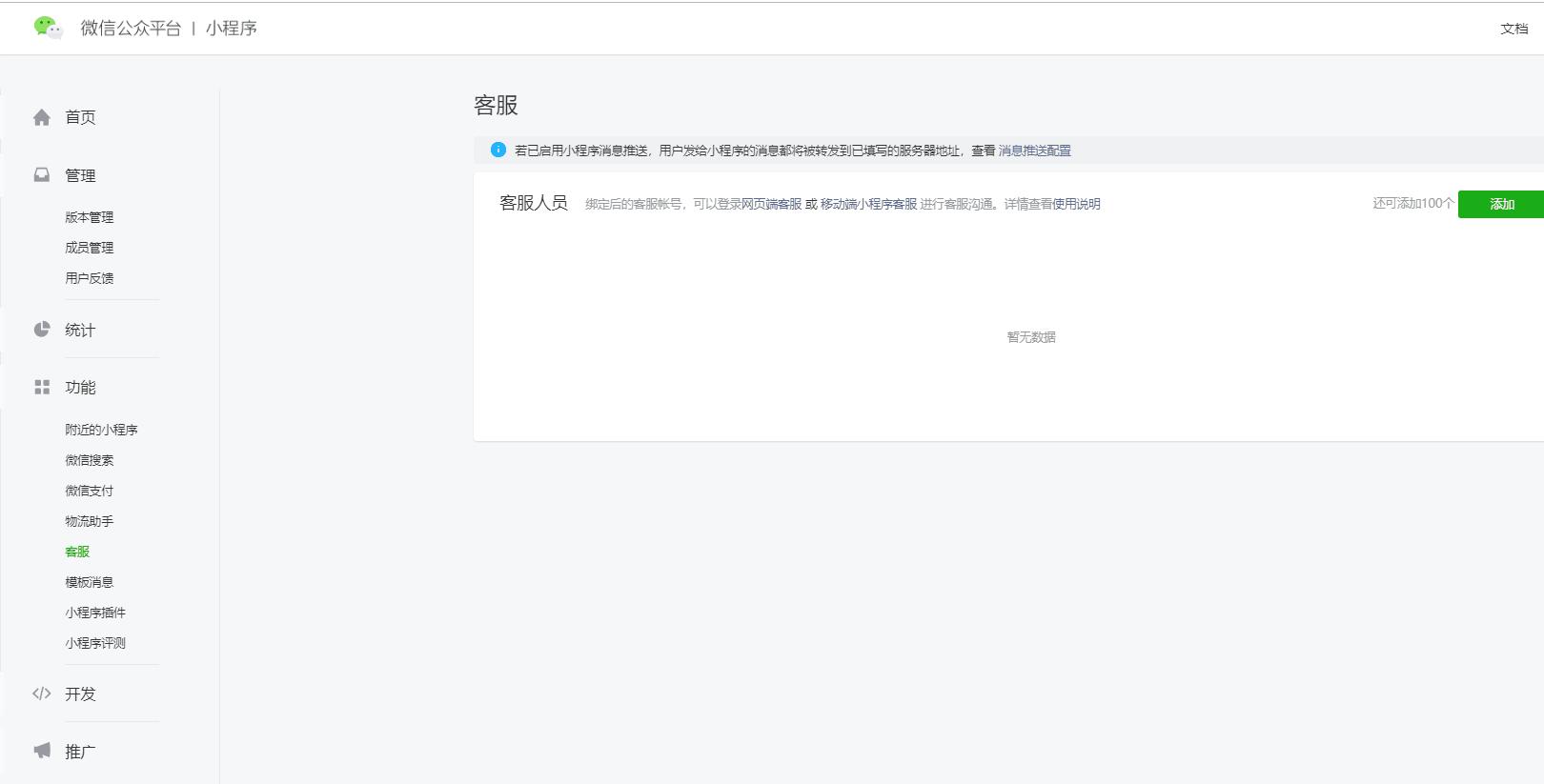 小程序微信客服-银豹博客