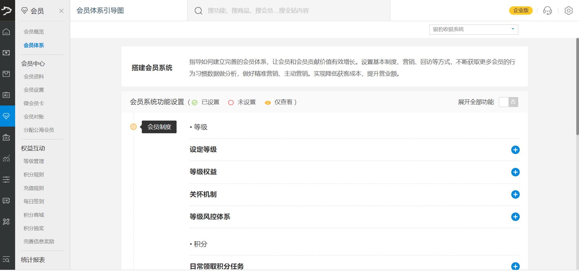 小程序会员中心页面装修-银豹博客