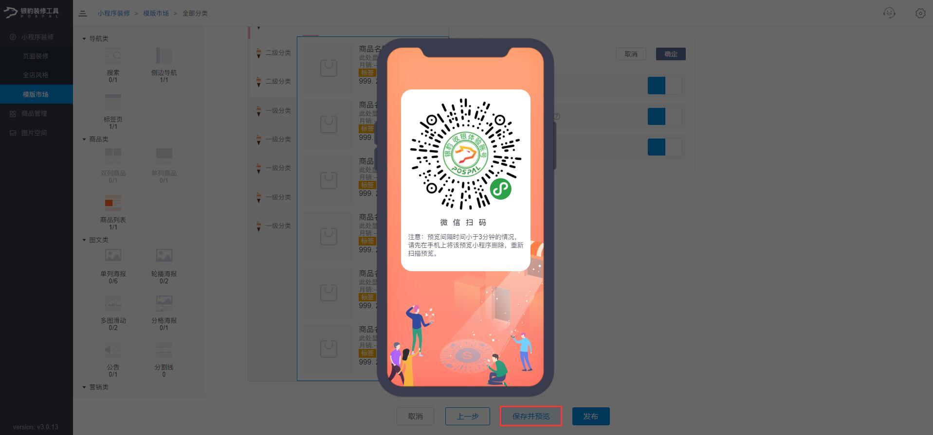 小程序模板市场(美业)-银豹博客