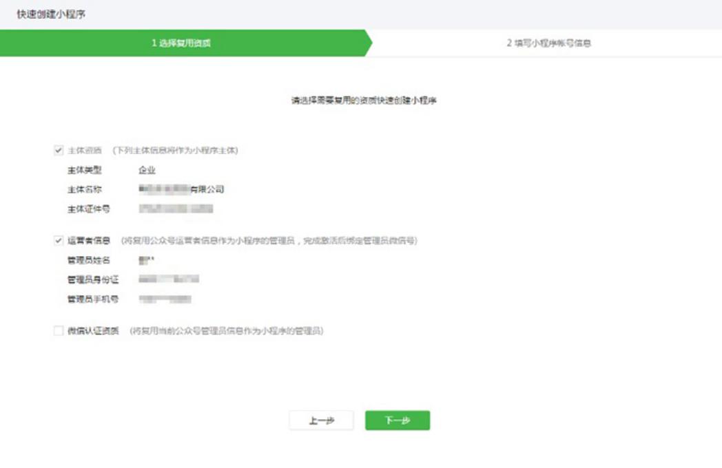 公众号快速注册并认证小程序-银豹博客