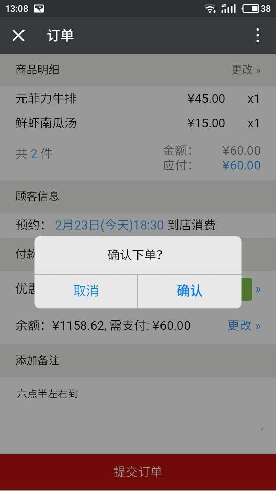 微店预约模式配置-银豹博客