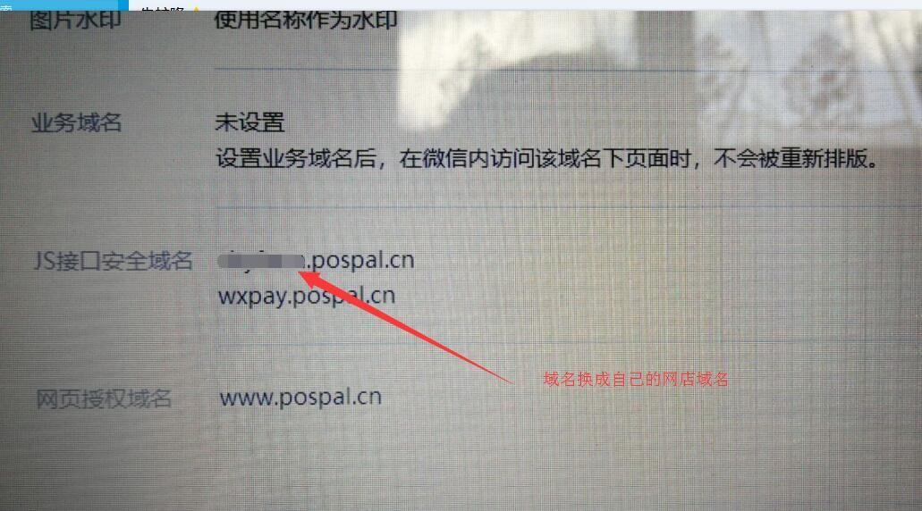微店会员中心报错:微信公众号签名错误-银豹博客
