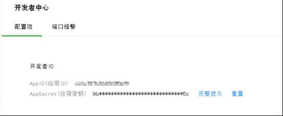连锁微店配置-银豹博客