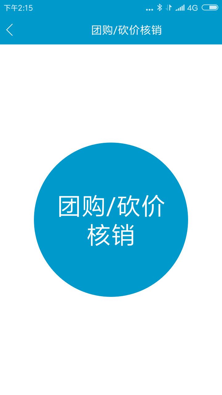 微店团购(拼团)-银豹博客