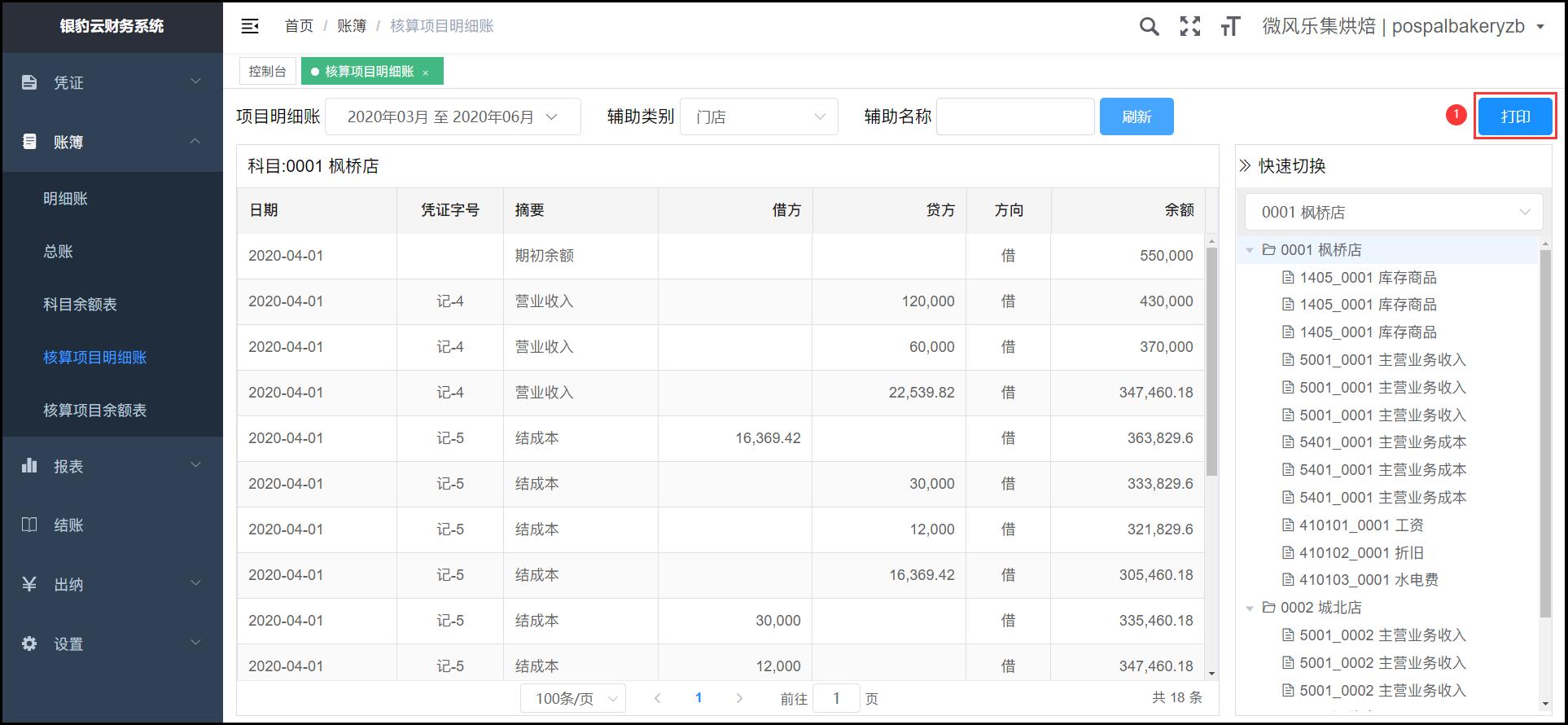 银豹云财务系统-银豹博客