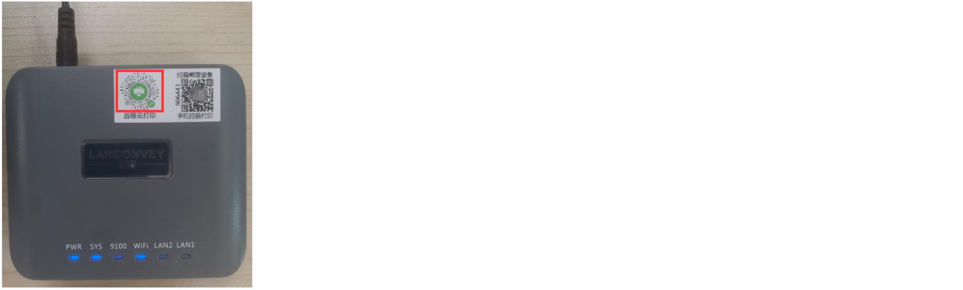 银豹掌上批发-云盒子远程打印-银豹博客