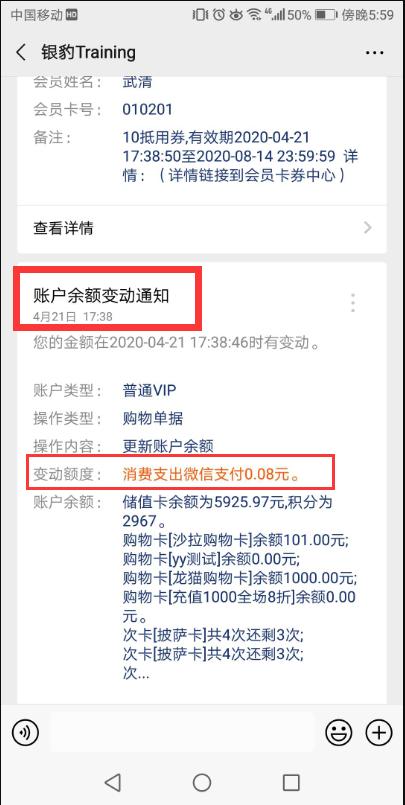 会员码与微信支付码合并-银豹博客