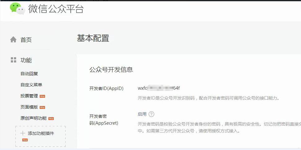 线下微信支付 配置步骤-银豹博客