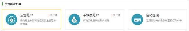 微信支付结算新规则介绍-银豹博客