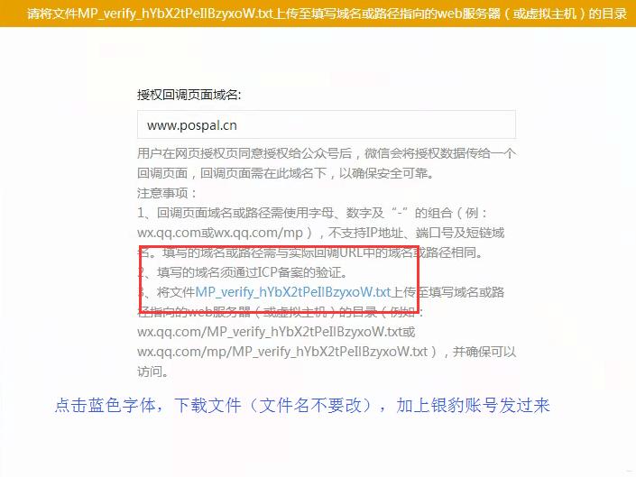 线上微信支付配置(自助申请)-银豹博客