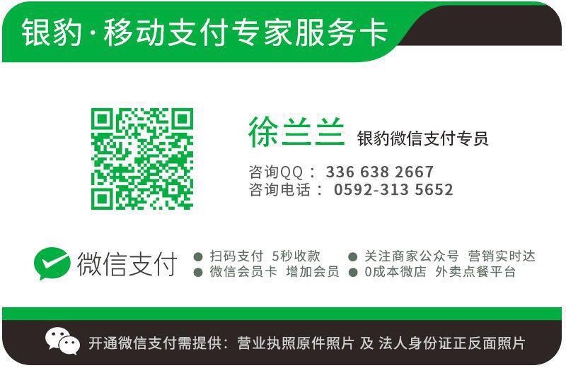 微信支付商户号申请资料-银豹博客