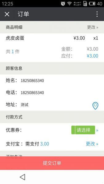 企业用户微店接入支付宝-银豹博客