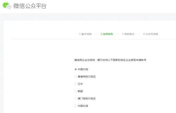 港澳台用户能否开通微信/支付宝-银豹博客
