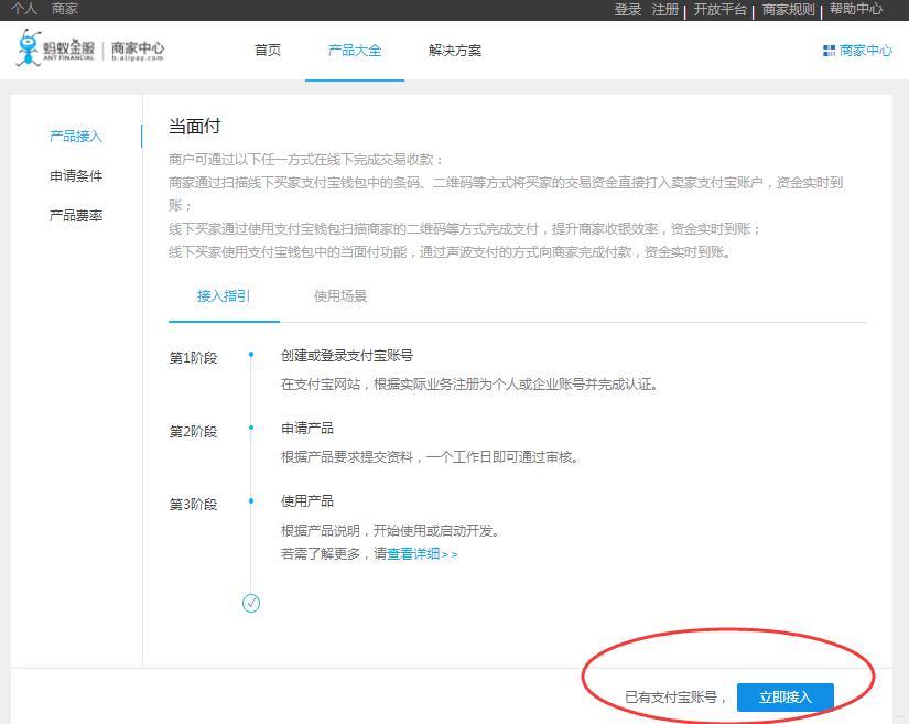 支付宝2.0自助签约配置步骤-银豹博客