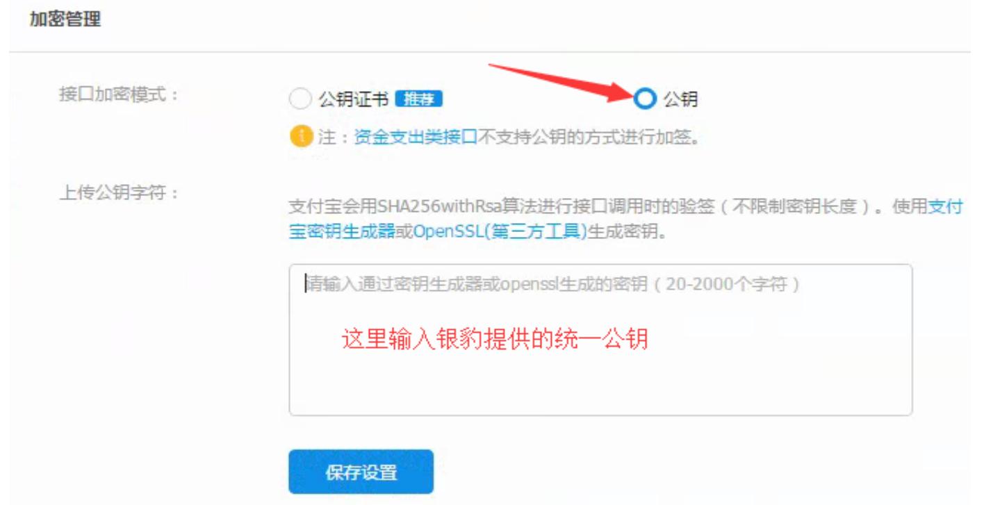 支付宝2.0自助签约-银豹博客