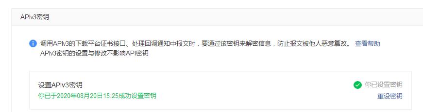 """""""微信场景发券-支付有礼""""三证信息获取配置-银豹博客"""