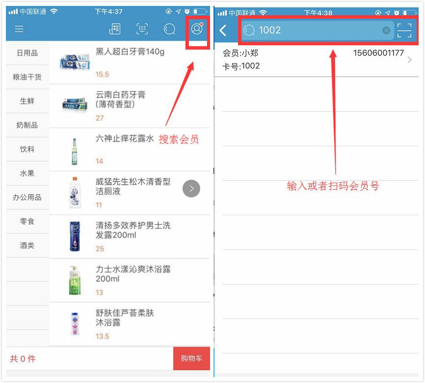 iPhone收银会员管理-银豹博客