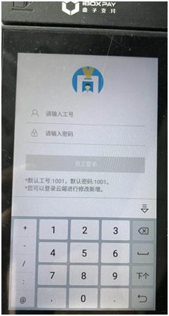 慧POS(盒子支付)使用手册-银豹博客