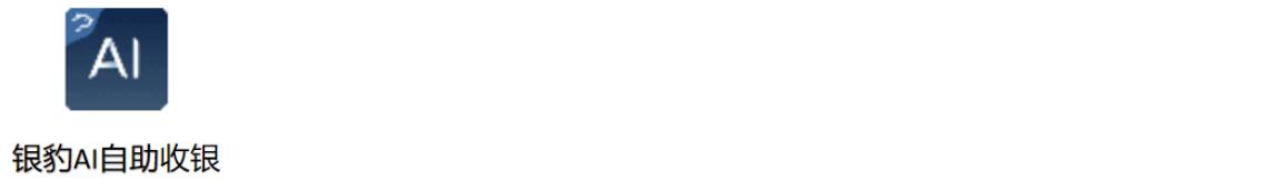 银豹AI全自助收银(安卓版)-银豹博客