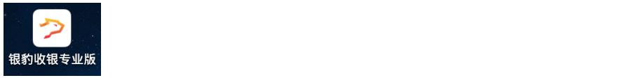 银豹AI半自助收银(安卓)-银豹博客