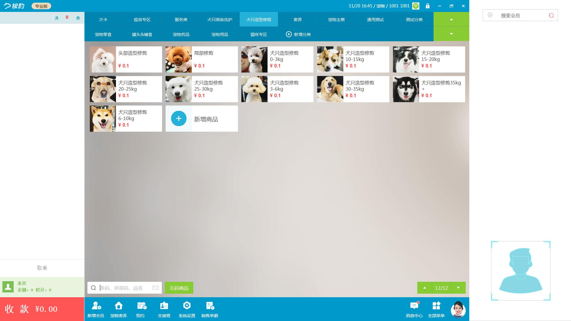 PC端各行业软件界面-银豹博客