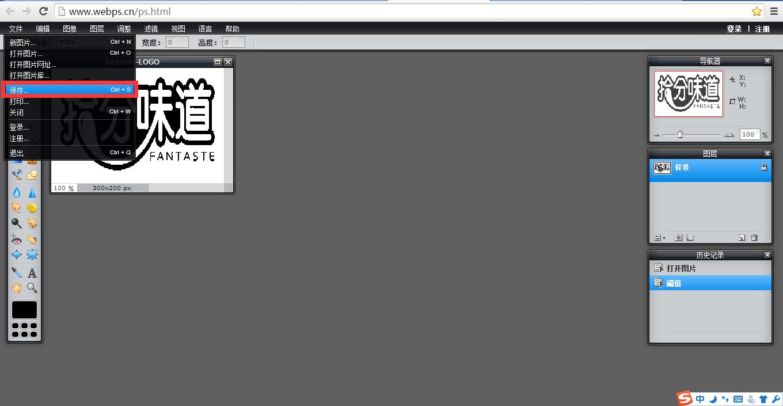 收银小票logo设置-银豹博客