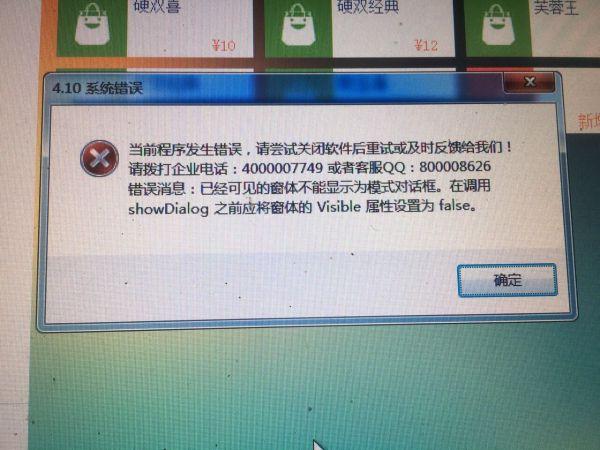 PC常见报错-银豹博客