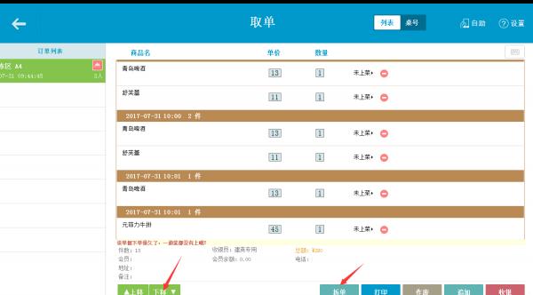 挂单取单(PC收银)-银豹博客