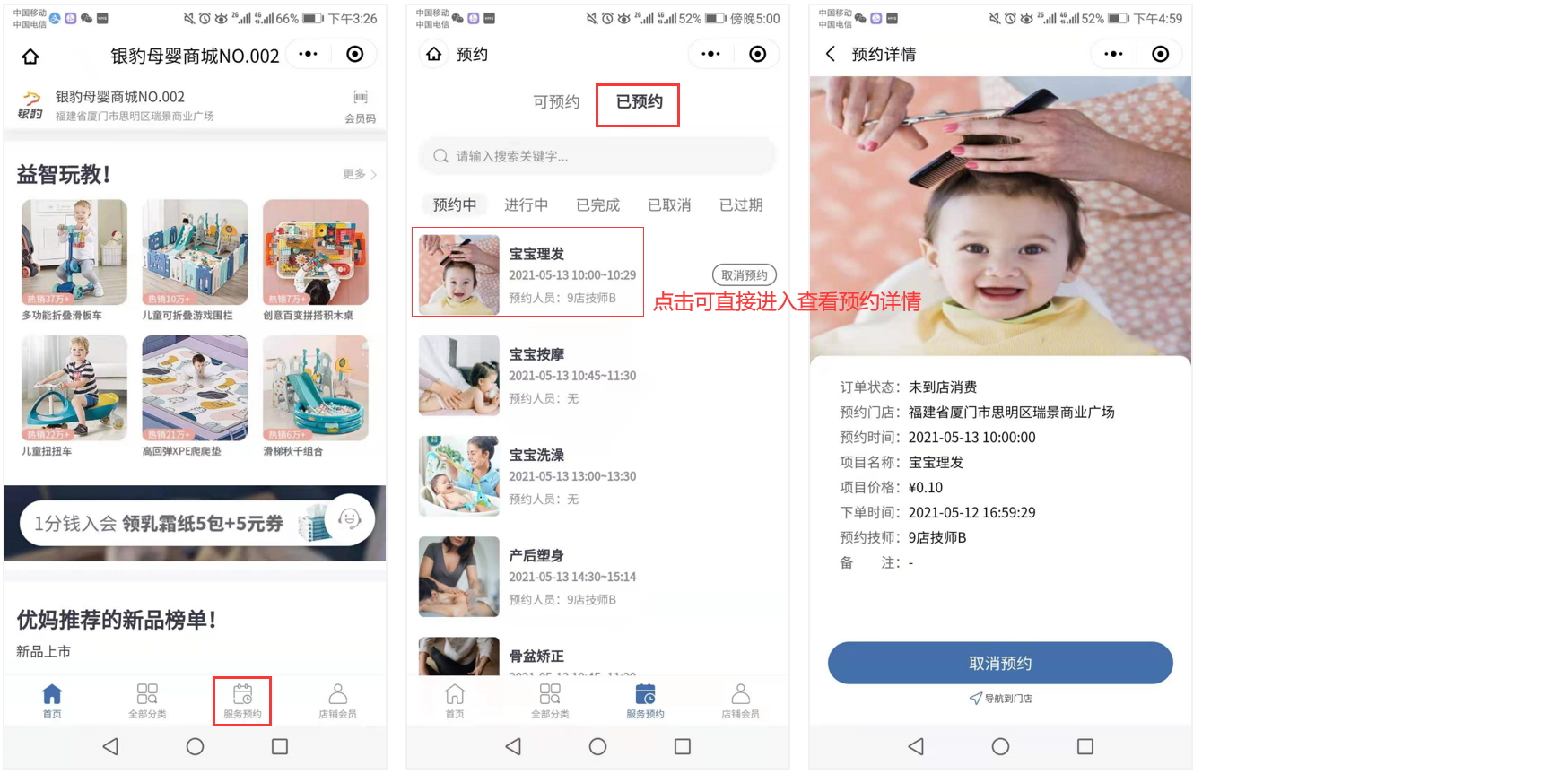 母婴小程序-服务预约设置-银豹博客
