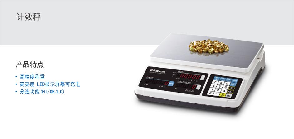 凯士CAS-PR计价电子秤兼容大华协议-银豹博客
