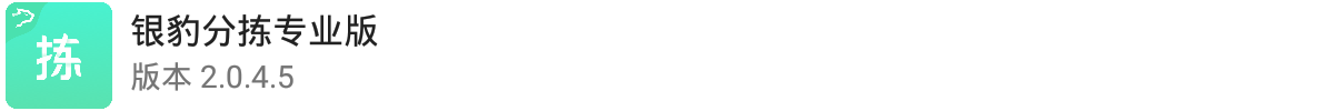 银豹分拣(APP)-银豹博客