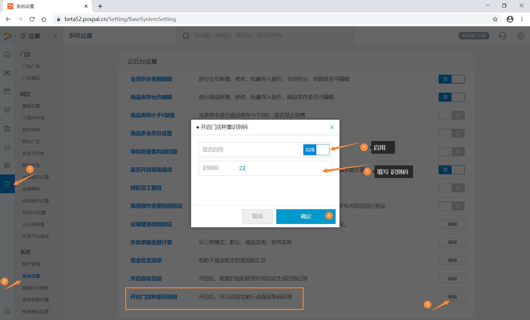 条码秤传秤功能(PC新版)-银豹博客