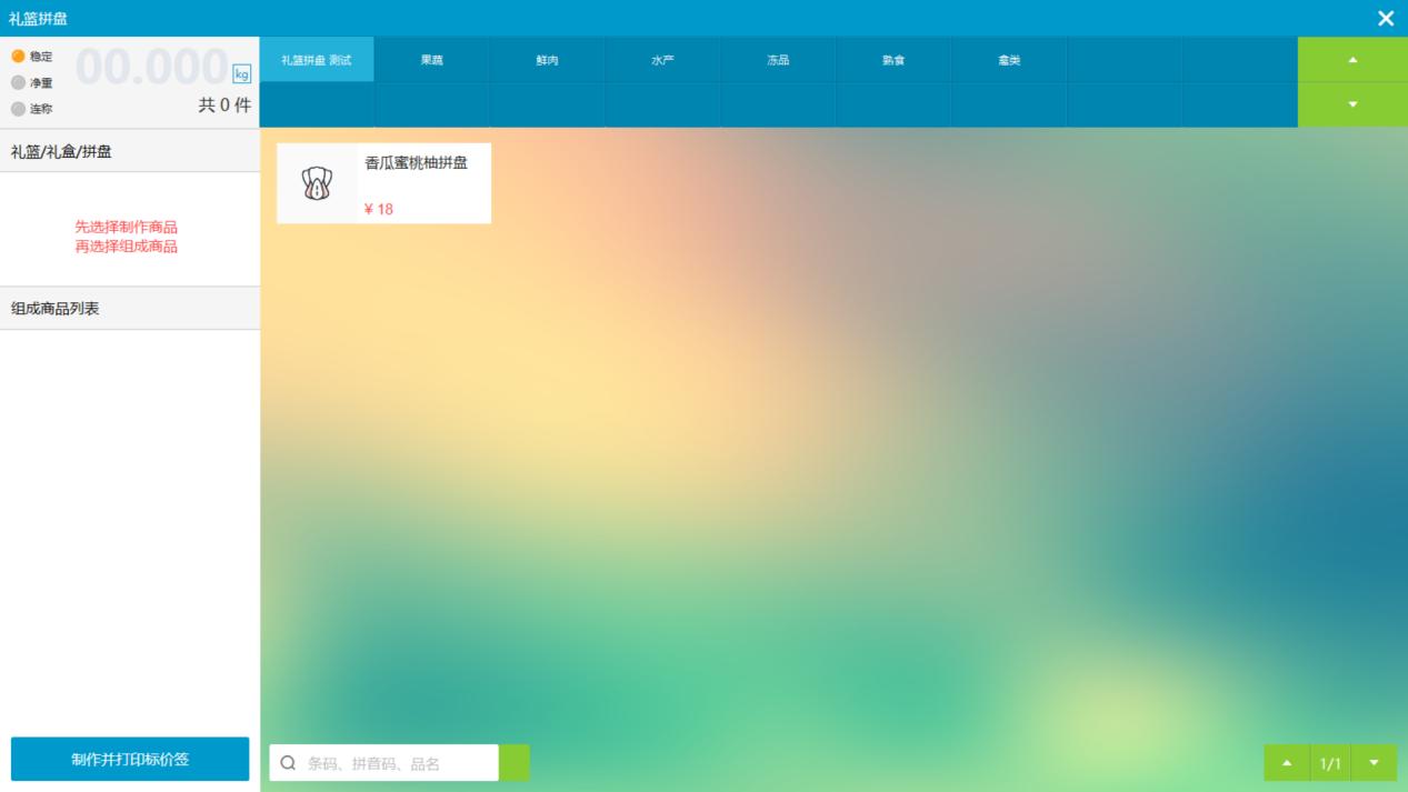 礼篮拼盘 (生鲜)-银豹博客