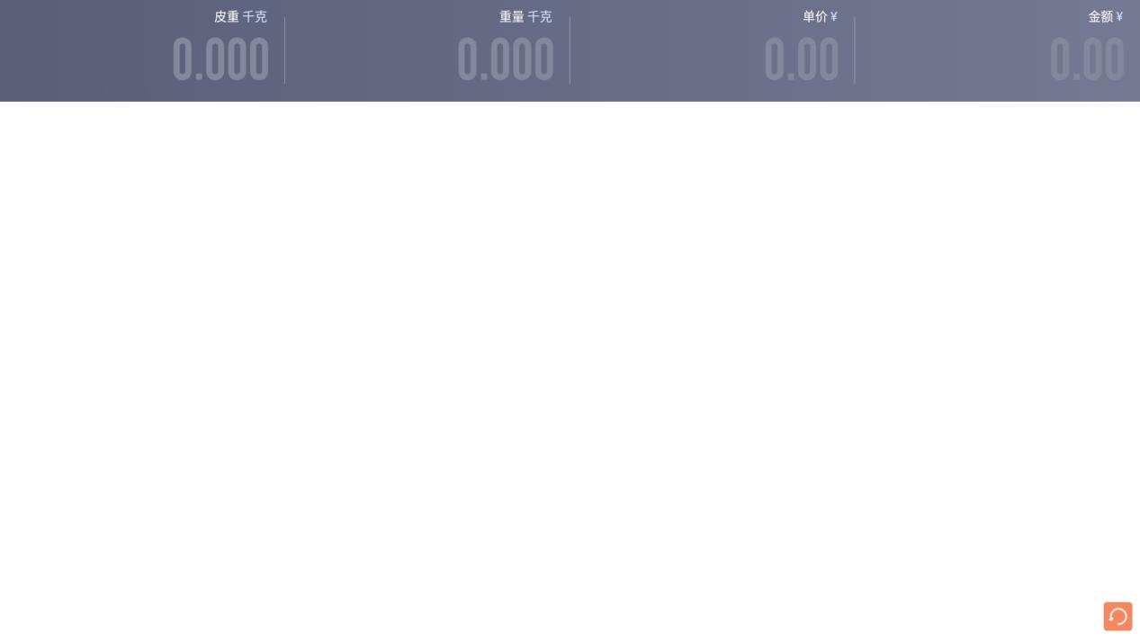 银豹标签秤(APP)免费版-银豹博客