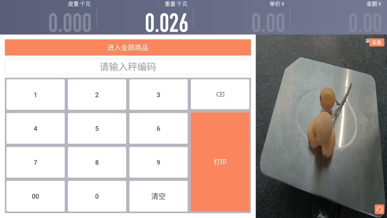银豹AI标签秤(APP)-银豹博客
