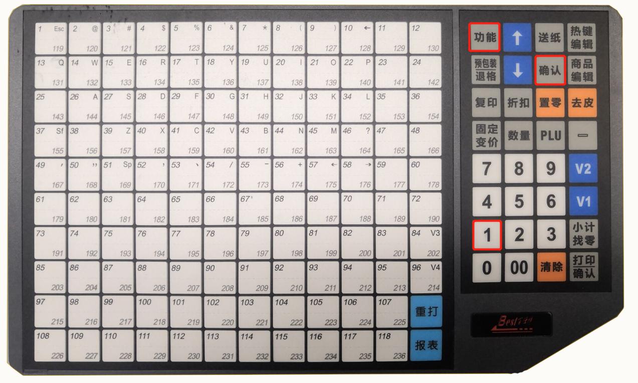 佰伦斯/佰仕特条码秤 传秤设置(旧版)-银豹博客