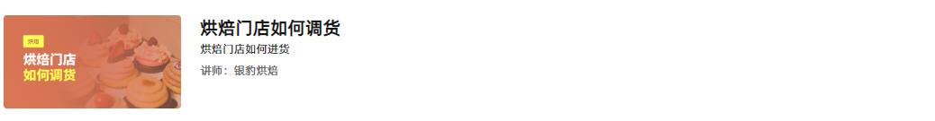 烘焙收银端基础操作视频-银豹博客